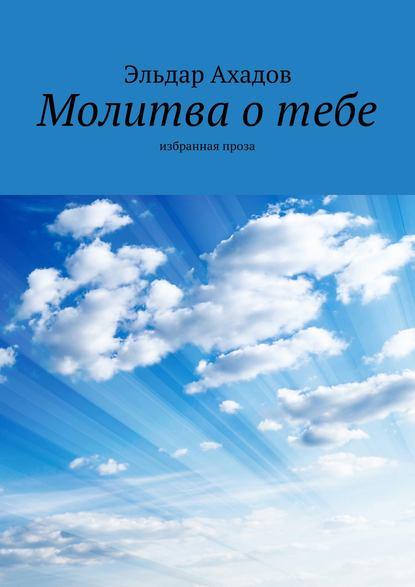 молитва о семье книга первая читать
