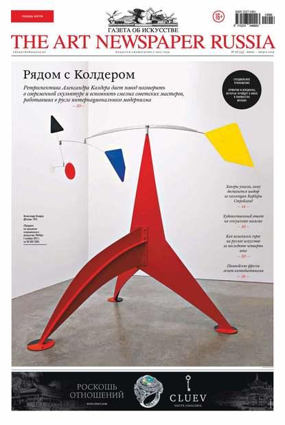 Фото - Группа авторов The Art Newspaper Russia №06 / июль-август 2015 отсутствует the art newspaper russia 01 февраль 2019