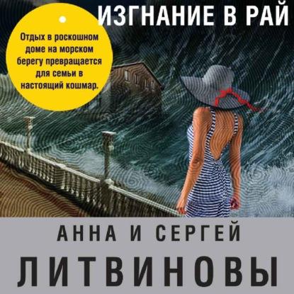 Литвинов Сергей Витальевич Изгнание в рай обложка