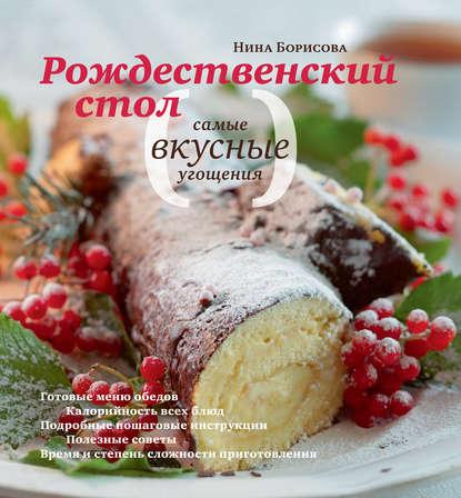 Фото - Нина Борисова Рождественский стол. Самые вкусные угощения нина борисова рождественский стол самые вкусные угощения