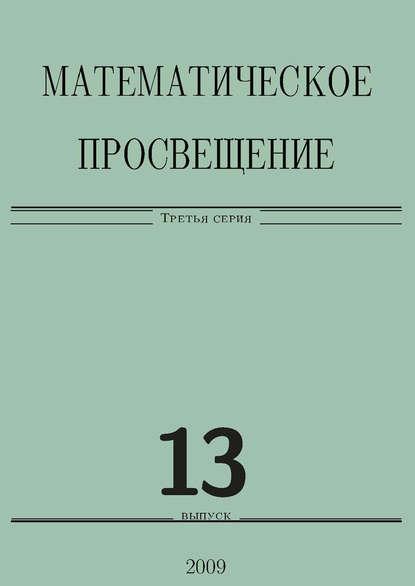 Сборник статей Математическое просвещение. Третья серия. Выпуск 13