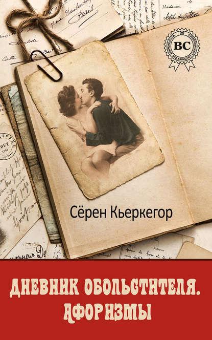 цена на Сёрен Кьеркегор Дневник обольстителя. Афоризмы
