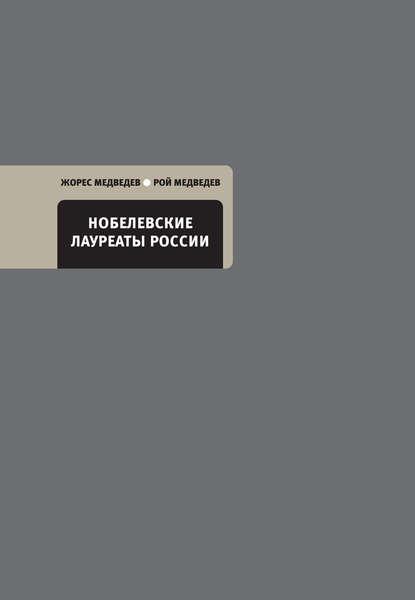 Фото - Рой Медведев Нобелевские лауреаты России медведев рой александрович медведев жорес солженицын и сахаров два пророка