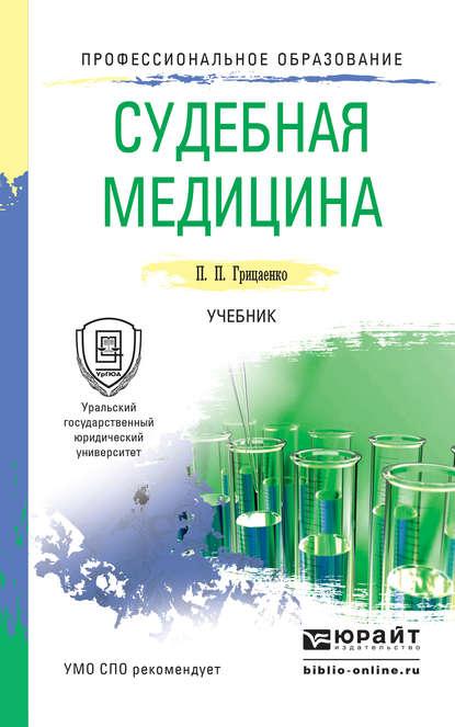 Петр Петрович Грицаенко Судебная медицина. Учебник для СПО буромский и ред судебная медицина учебник