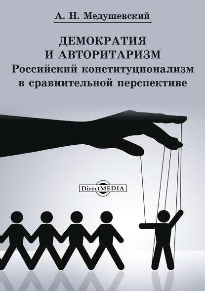 Демократия и авторитаризм
