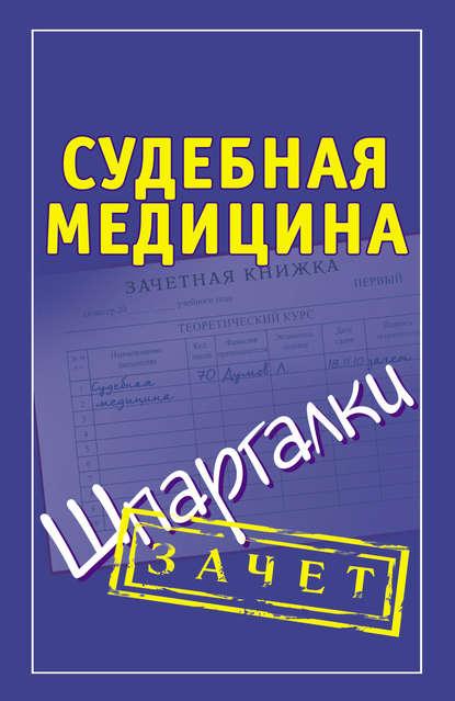 Группа авторов Судебная медицина. Шпаргалки буромский и ред судебная медицина учебник