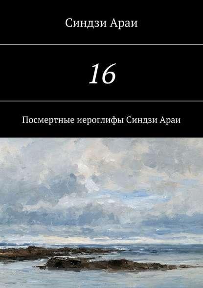 Синдзи Араи 16 акутагава рюноскэ ворота расемон новеллы