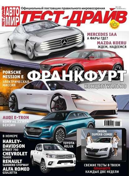ИД «Бурда» Журнал «Тест-Драйв» №21/2015 ид бурда журнал oops 06 2015