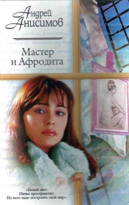 Андрей Анисимов Мастер и Афродита