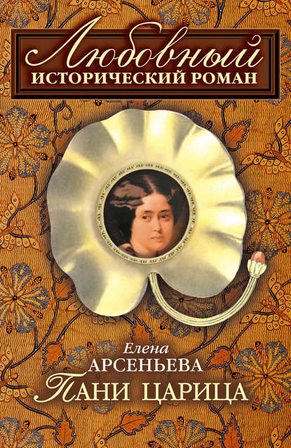 Елена Арсеньева — Пани царица