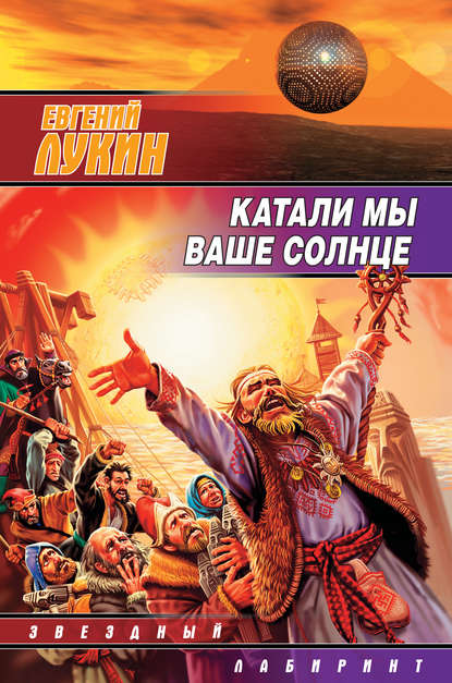 Евгений Лукин — Катали мы ваше солнце
