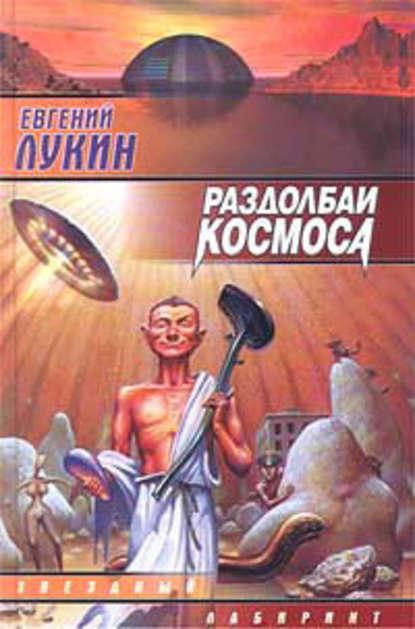 Евгений Лукин — Раздолбаи. (Работа по специальности)