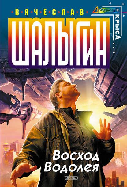 Вячеслав Шалыгин — Восход Водолея (сборник)