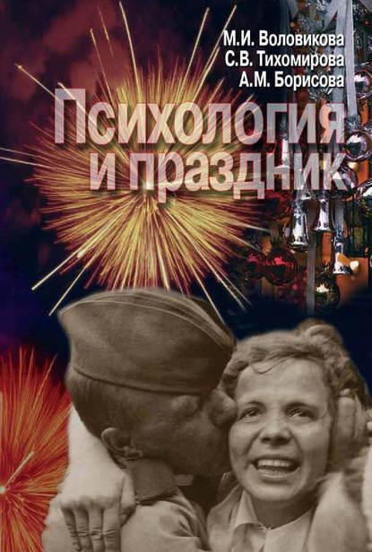 Маргарита Воловикова Психология и праздник