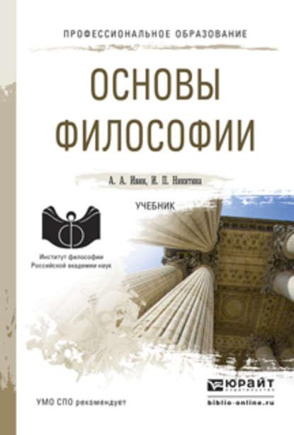 Ирина Петровна Никитина Основы философии. Учебник для СПО