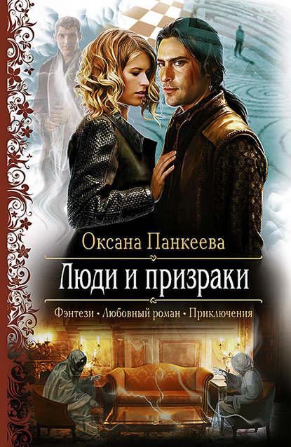 Оксана Панкеева — Люди и призраки