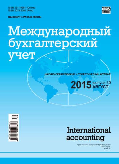Группа авторов Международный бухгалтерский учет № 30 (372) 2015 группа авторов международный бухгалтерский учет 11 353 2015