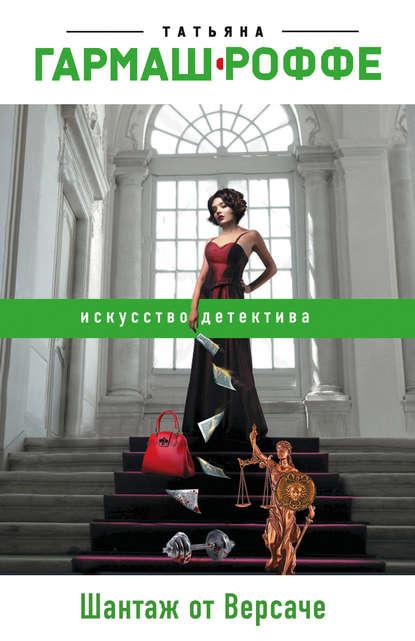 Татьяна Гармаш-Роффе — Шантаж от Версаче
