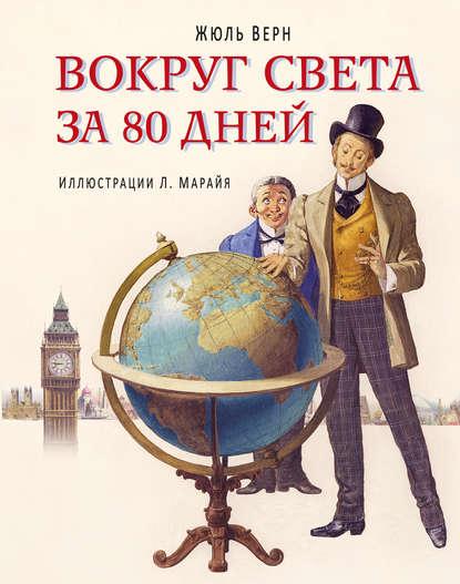 Жюль Верн. Вокруг света за 80 дней (в сокращении)