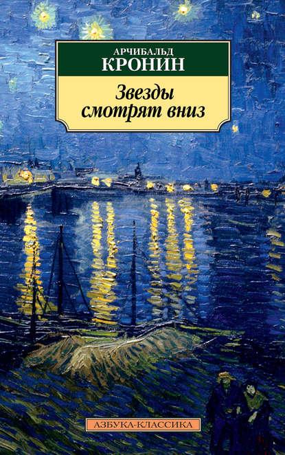 Арчибальд Кронин — Звезды смотрят вниз