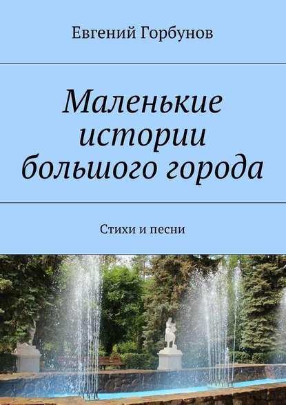 Евгений Горбунов Маленькие истории большого города