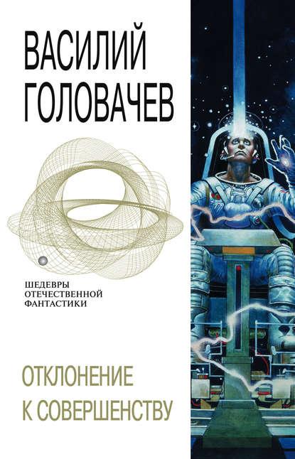 Василий Головачев. Отклонение к совершенству