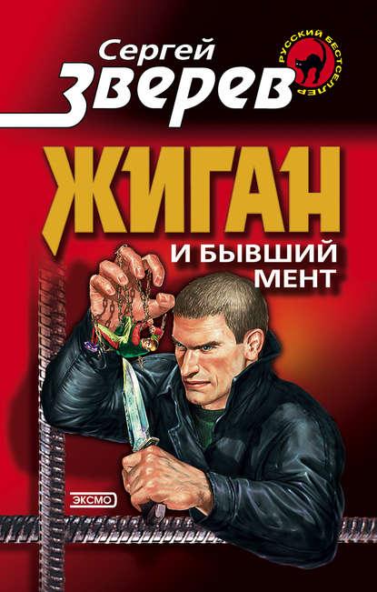 Сергей Зверев Жиган и бывший мент