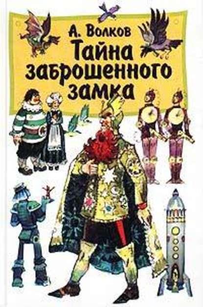 Александр Волков Тайна заброшенного замка волков а м тайна заброшенного замка ил а власовой