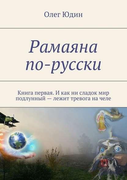 Рамаяна по-русски - Юдин Олег