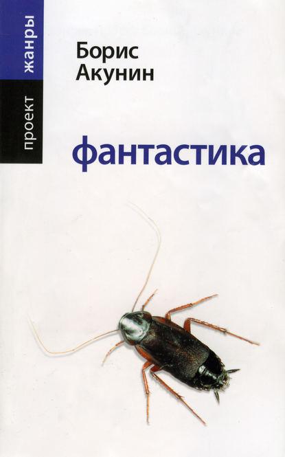 Борис Акунин. Фантастика