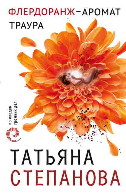 Татьяна Степанова — Флердоранж – аромат траура