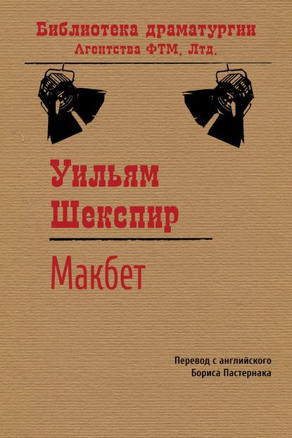 Уильям Шекспир. Макбет