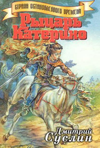 Дмитрий Суслин Рыцарь Катерино дмитрий суслин рыцарь катерино