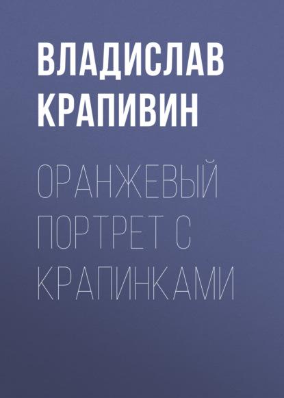 Владислав Крапивин. Оранжевый портрет с крапинками