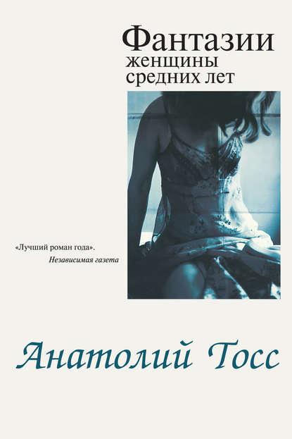 Анатолий Тосс. Фантазии женщины средних лет