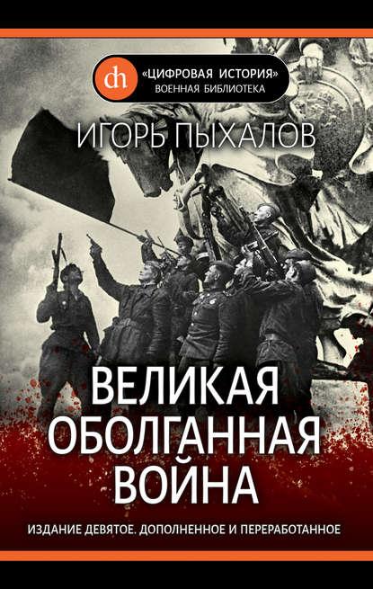 Игорь Пыхалов — Великая оболганная война