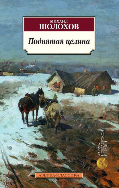 Михаил Шолохов — Поднятая целина