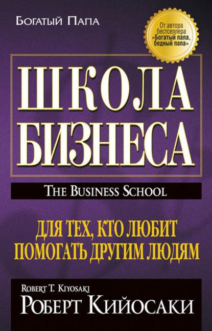 Роберт Кийосаки — Школа бизнеса