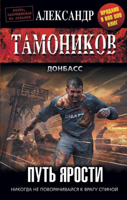 Путь ярости - Александр Тамоников