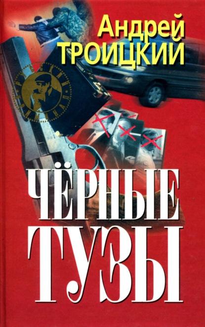 Андрей Троицкий Черные тузы андрей троицкий амнистия