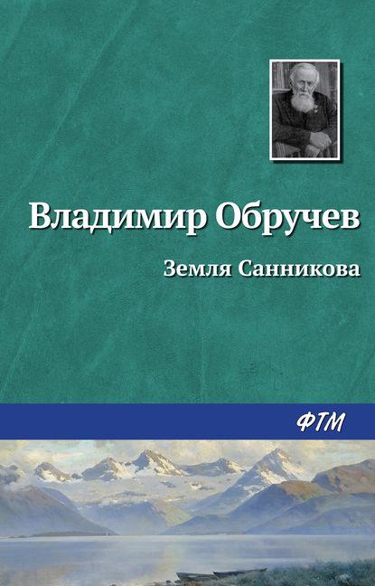 Владимир Обручев. Земля Санникова