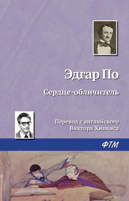 Эдгар Аллан По. Сердце-обличитель