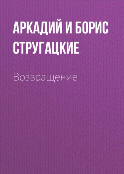 Аркадий и Борис Стругацкие. Возвращение