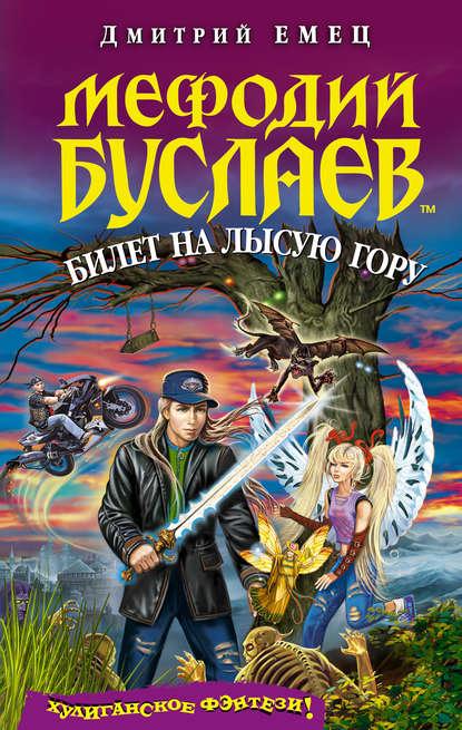 Дмитрий Емец. Билет на Лысую гору