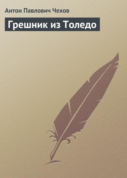 Антон Павлович Чехов — Грешник из Толедо