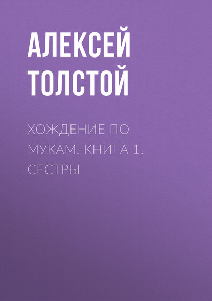 Алексей Толстой. Хождение по мукам. Книга 1. Сестры