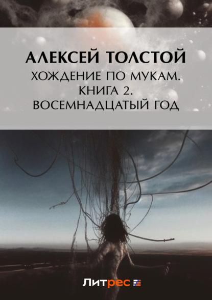Алексей Толстой. Хождение по мукам. Книга 2. Восемнадцатый год