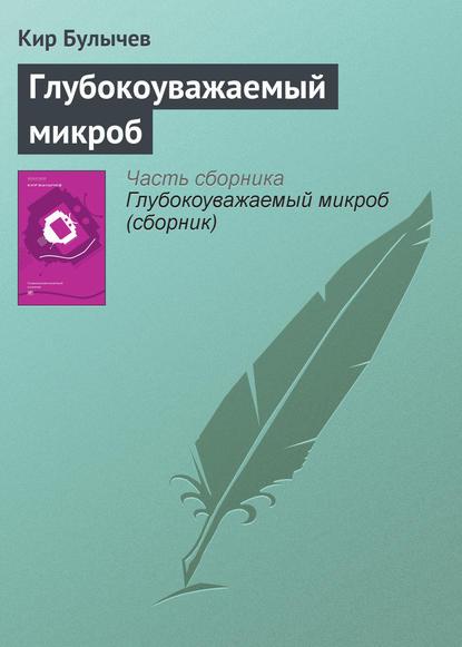 Кир Булычев. Глубокоуважаемый микроб
