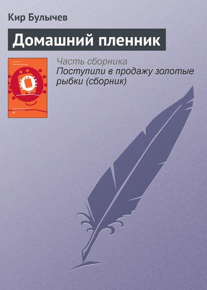 Кир Булычев — Домашний пленник