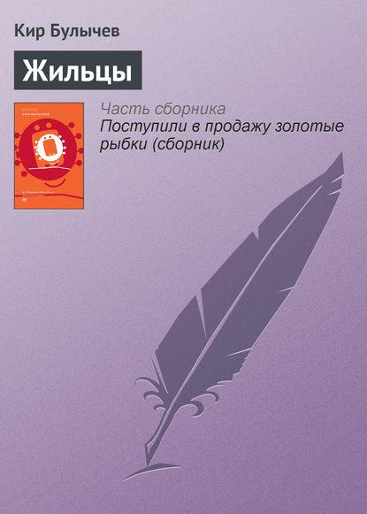 Кир Булычев — Жильцы